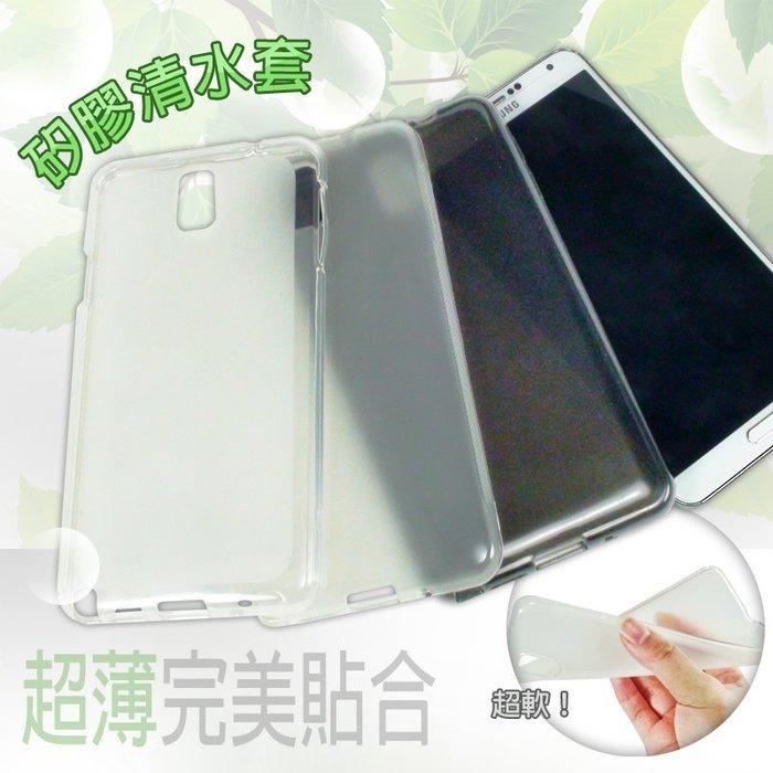 HTC Salsa C510e G15 騷莎機  清水套/矽膠套/保護套/軟殼/手機殼/保護殼