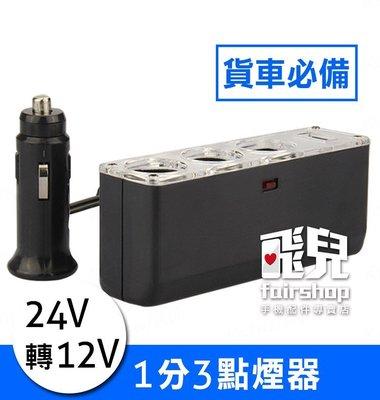 【飛兒】貨車 卡車 大客車 1分3點菸器/點煙器  24V轉12V 電源變壓 車用充電器 車充