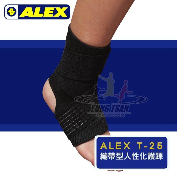 ☆永璨體育☆ ALEX T-25 繃帶型護踝 人性化繃帶型護踝 透氣 舒適 保護 運動