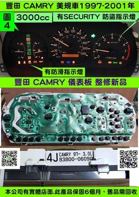 TOYOTA CAMRY 3.0 儀表板 1999- 4J 83010-06090 美規車 儀表維修 車速表 轉速表 水