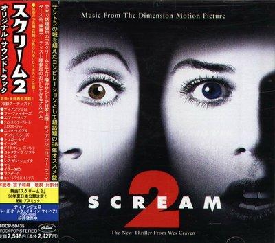 八八 - Scream 2 - Original Soundtrack  - 日版 CD OST 1998 驚聲尖叫 2