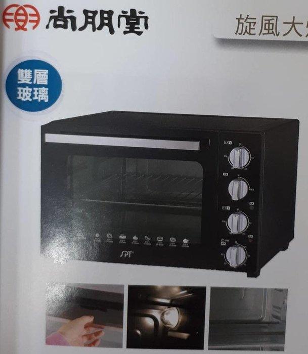 尚朋堂 32L 商用 雙層 隔熱 旋風 大烤箱 SO-9232D $2900