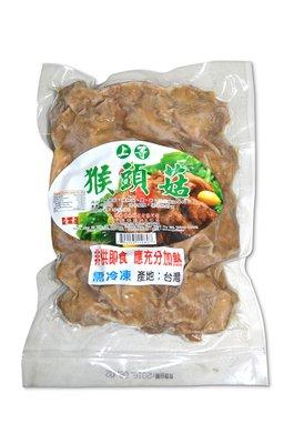 【愛天然】上等 猴頭菇(蛋素)  *需冷凍配送*