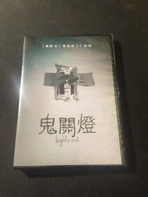 (全新未拆封)鬼關燈 Lights Out DVD(得利公司貨)