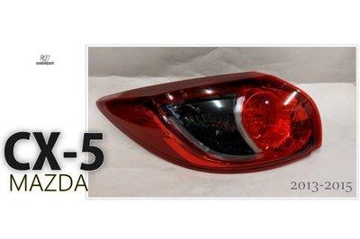 JY MOTOR 車身套件 _ 馬自達 MAZDA CX-5 CX5 13 14 15 原廠型 外側 尾燈 後燈