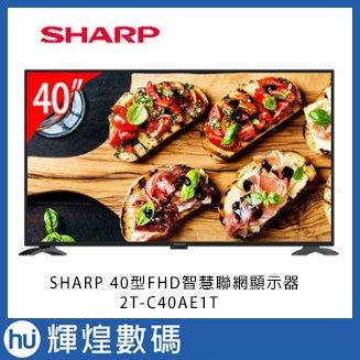 SHARP 夏普40型FHD智慧聯網顯示器 2T-C40AE1T 電視螢幕 台北市