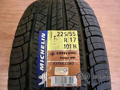 【超前輪業】 MICHELIN 米其林 LATITUDE TOUR HP 225/55-17 完工價 7850 T001