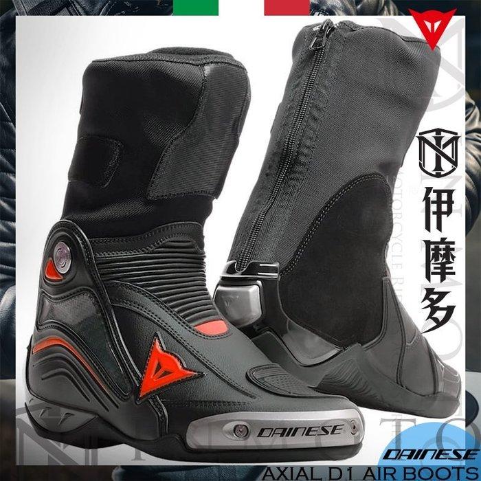 伊摩多※義大利 DAINESE AXIAL D1 頂級賽車靴 內靴 防腳踝扭轉設計 鎂滑塊 CE認證。黑紅