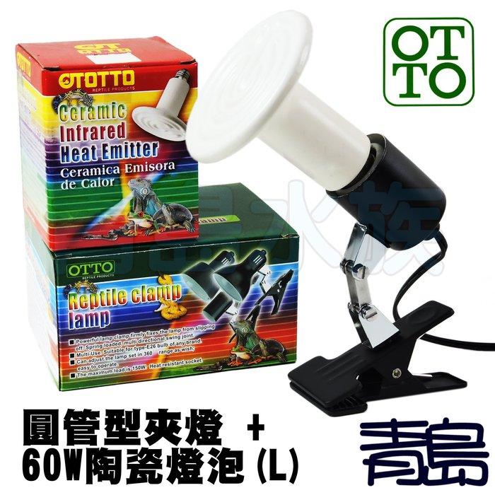 E。。。青島水族。。。台灣OTTO奧圖-爬蟲夾燈 保溫燈罩 文鳥 金絲雀 雛鳥==圓管型夾燈+60W陶瓷燈泡(L)