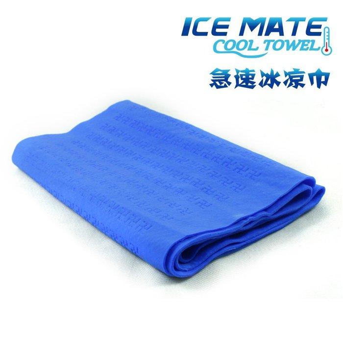 美國PVA 冰涼巾 超強吸水 長效冰涼 運動冰毛巾 涼感巾