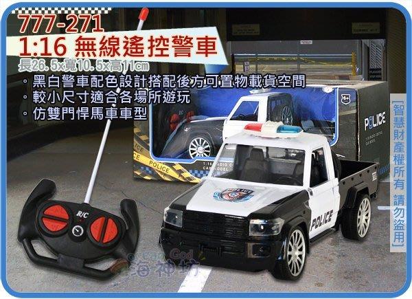 =海神坊=777-271 無線遙控警車 1:16 2門悍馬車 國外911警車 無線遙控車 國道警察車 電池式 9入免運