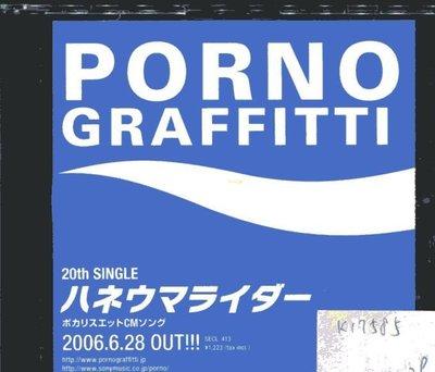*真音樂* PORNO GRAFFITTI 二手 K17585