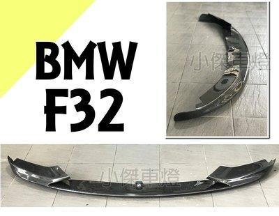 小傑車燈精品--全新 BMW F32 F33 F36 MTECH P款 卡夢 碳纖維 CARBON 前下巴