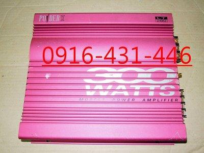 知名品牌 powderx 2聲道 擴大機