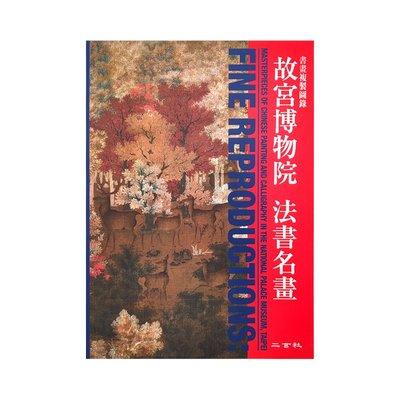 繁體中文+英文雙語對照 故宮博物院 法畫名畫 東京二玄社出品 書法名畫愛好者必備收藏圖書