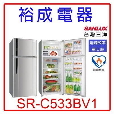 【裕成電器‧高雄實體店】SANYO三洋直流變頻雙門冰箱SR-C533BV1另售GN-DL567SV NR-B589TG