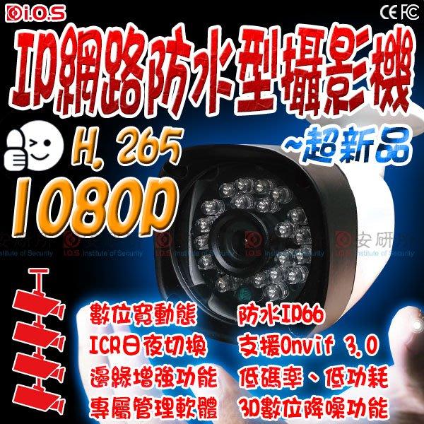 【安研所監控】H.265/H.264網路2百萬IPC防水1080P紅外線攝影機適可取4路8路16路AHD/DVR