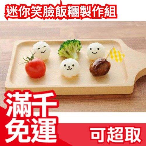 日本 迷你笑臉飯糰製作組 兩個表情 日式便當 手工手作 壓模模具 海苔打洞器 球型飯糰 開學 送禮❤JP Plus+