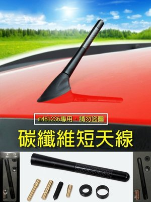 高品質 黑色款 12公分專區 碳纖維短天線 改裝天線 通用款 附多種鎖牙尺寸及裝飾套筒 卡夢Carbon