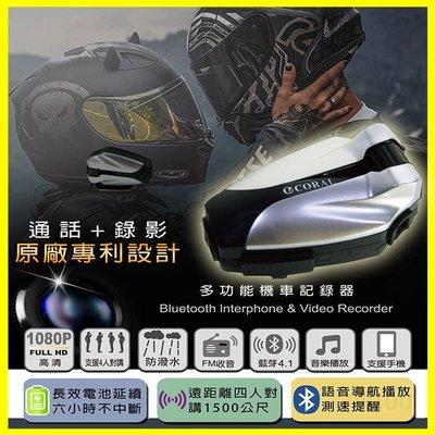 CORAL TB1 機車1080P廣角140度行車記錄器 藍芽Line 微信通話 語音導航 音樂MP3 贈16G【翔盛】