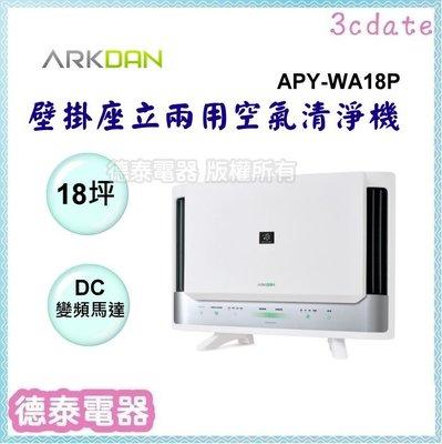 可議價~ARKDAN【APY-WA18P】18坪~壁掛座立兩用空氣清淨機【德泰電器】