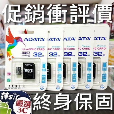 ☆林sir三多☆ADATA 威剛 MicroSDHC class10 C10 U1 記憶卡 32G UHS-I 32GB