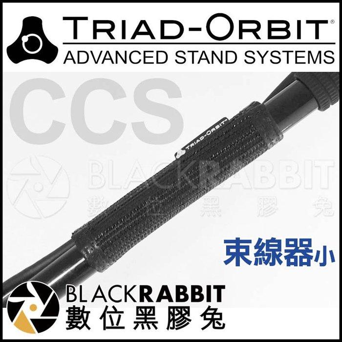 數位黑膠兔【 TRIAD-ORBIT CCS 束線器 小 】 集線器 收線 固定 腳架 燈架 樂器架 麥克風架 直播
