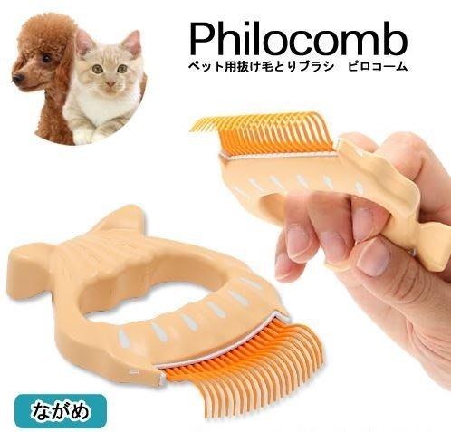 超熱銷!Diatolib 日本製 Philocomb 貝殼梳無痛除毛梳貓毛梳寵物FURminator刮毛梳