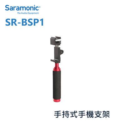 『e電匠倉』Saramonic 楓笛 SR-BSP1 手持式手機支架 手機夾 手機座 夾具 直播 錄影 自拍 攝影 手機