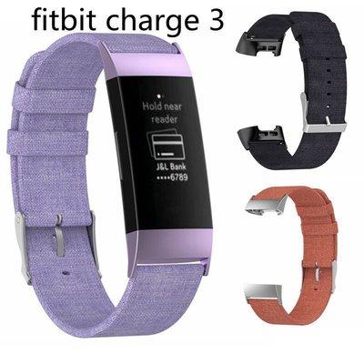 【小宇宙】Fitbit charge 3 帆布運動錶帶 charge3 智慧手環替換腕帶