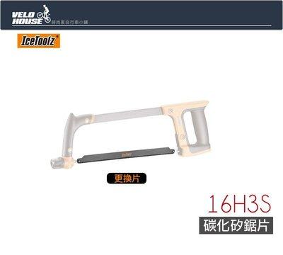 【飛輪單車】IceToolz 16H3S修補碳化矽鋸片-須搭配弓鋸使用(兩支更換片一組)[7748]