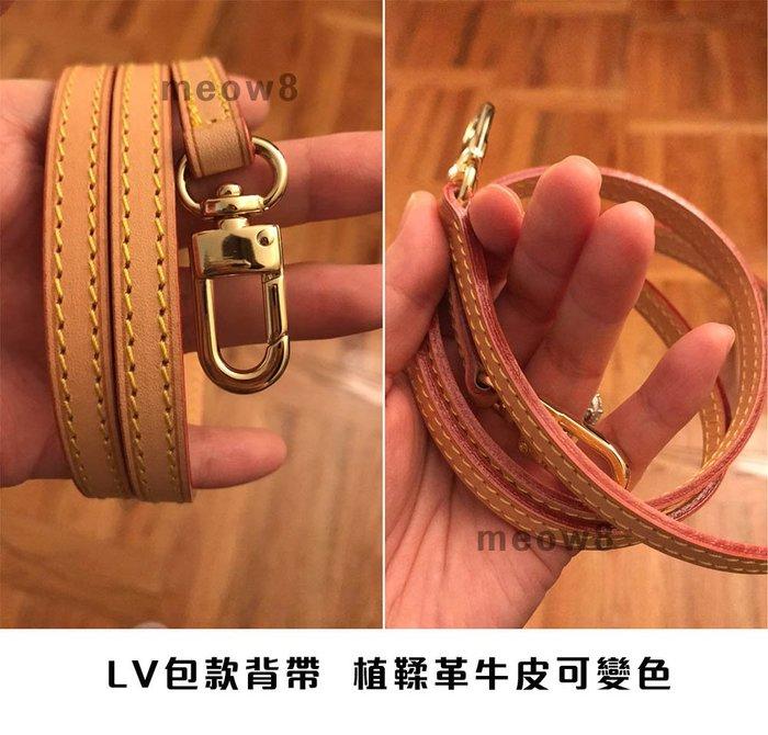 LV包包背帶 LV水桶包雙背帶 可訂做背帶