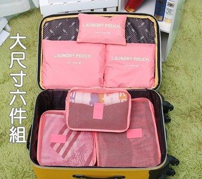 [ 愛雜貨 ]收納 6件組 旅行 出國旅行 行李 收納 包中包 整理袋 居家 大尺寸