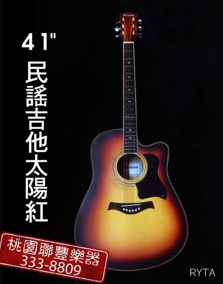 《∮聯豐樂器∮》41 民謠吉他(太陽紅) 贈外出背帶+吉他背帶+彈片《桃園現貨》