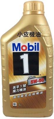 【小皮機油】公司貨 美孚 MOBIL 魔力 5W50 5W-50 全合成機油 SN toyota lm motul