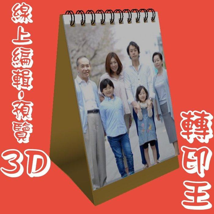NEW線上編輯3D模擬 桌曆 可跨年份製作 13張照片 婚禮小物 相 年曆 照片客製化 印刷 月曆 活動 贈品 し