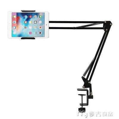 懶人支架床頭手機架 iPad支架平板電腦架桌面直播看電視通用夾子    全館免運