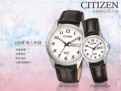 CITIZEN 星辰手錶專賣店 時計屋 BF5000-01A+EQ2000-02A 石英對錶 皮革錶帶 防水/ 新品/ 保固 彰化縣