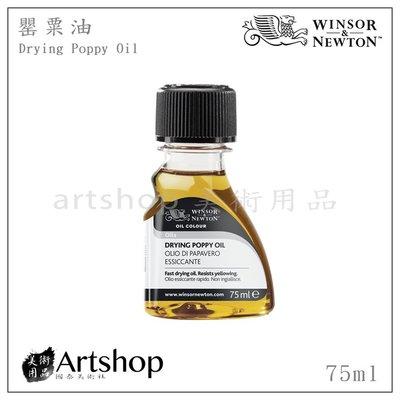 【Artshop美術用品】英國 wunsor&newton 溫莎牛頓 罌粟油 75ml 3021743