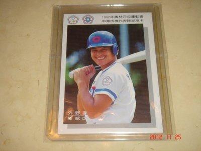 中華職棒 中華隊教練  陳威成 1992年奧運代表隊紀念卡  球員卡