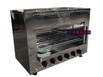 《利通餐飲設備》6管烤箱 上火 曜興 六管烤箱 曜興紅外線烤箱 烤爐 烤台 烤箱 焗烤