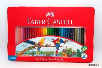 【圓融文具小妹】 輝柏 Faber-Castell 水性色鉛筆 36色 鐵盒 115937 水彩色 鉛筆 含稅價$329