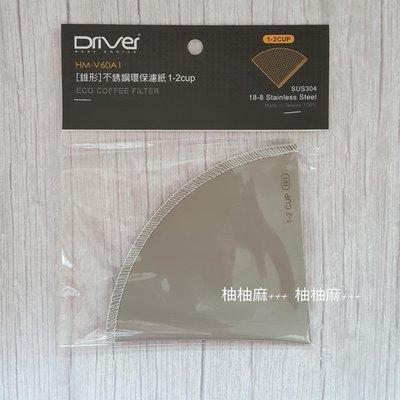 柚柚麻+++台灣製 Driver 錐形不鏽鋼環保濾紙1-2cup 咖啡濾紙 不鏽鋼濾紙 重覆使用 1入 新北市