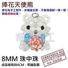 【飛揚特工】串珠 客製化 捧花天使熊 珠中珠 8mm 手機吊飾 鑰匙圈 材料包 手工訂製品 成品 擺飾
