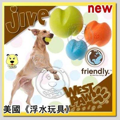 【幸福培菓寵物】美國West Paw Design《Jive 球》2.6吋 耐咬拉扯浮水玩具 特價420元