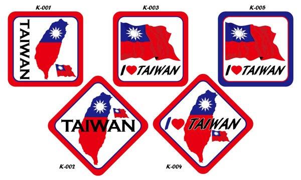 領土版國旗貼紙。台灣+越南各一張。共2張。10X10公分