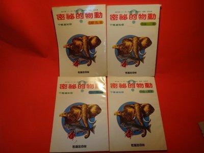 【愛悅二手書坊 17-44】動物的秘密:哺乳類        林白出版(4本合售)