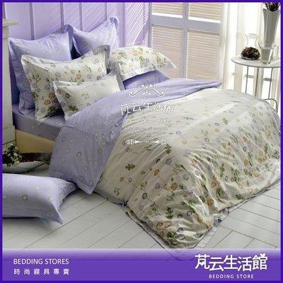 床包兩用被四件組《微風飄逸-紫》美國棉標準雙人床包兩用被四件組【芃云生活館】