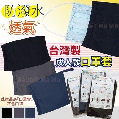 現貨/台灣製,消臭防飛沫口罩保護套 /貝柔 /布口罩 /成人款 /防潑水/口罩防護套/口罩