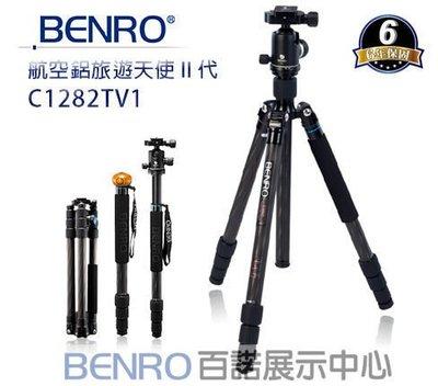 【日產旗艦】百諾 BENRO C1282TV1 碳纖維 碳腳 附雲台 類C3282T 700D D7000 D7100 6D 7D D610 5D3